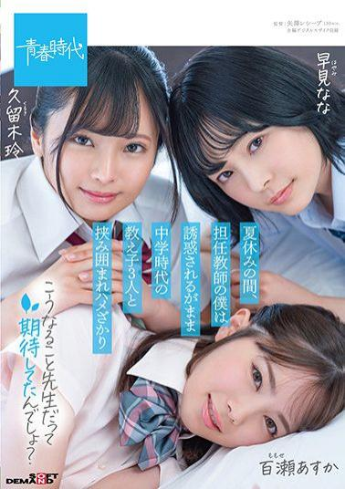 SDAB-195 Studio SOD Create During The Summer Vacation,My Homeroom Teacher,As I Was Tempted,Was Surrounded By Three Junior High School Students