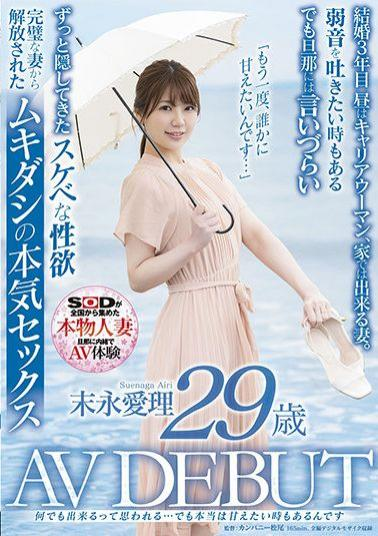 SDNM-299 Studio SOD Create I Think I Can Do Anything ... But There Are Times When I Really Want To Spoil It Airi Suenaga 29 Years Old AV DEBUT