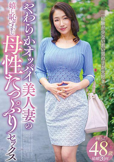 GOJU-186 Studio Isojin I Love Young Boys With Little Experience Soft Breasts Beautiful Wife's Happy And Embarrassed Sex With Plenty Of Motherhood