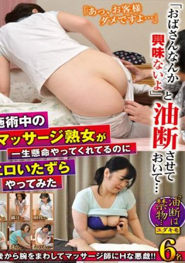 UDAK-006 Studio Star Paradise Don't Let Your Guard Down ... I Tried Erotic Mischief Even Though The Massage Mature Woman During The Treatment Is Doing So Hard