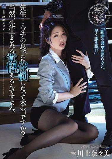 SHKD-963 Studio Attackers Teacher ... Is It True That I Punished My Son? Of Course,I'm Prepared To Be A Teacher. Kawakami Nanami