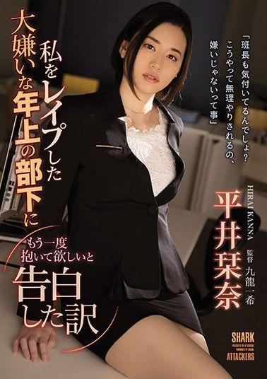 SHKD-961 Studio Attackers The Reason Why I Confessed That I Want My Older Subordinate Who Hates Me To Hold Me Again Shiori Hirai
