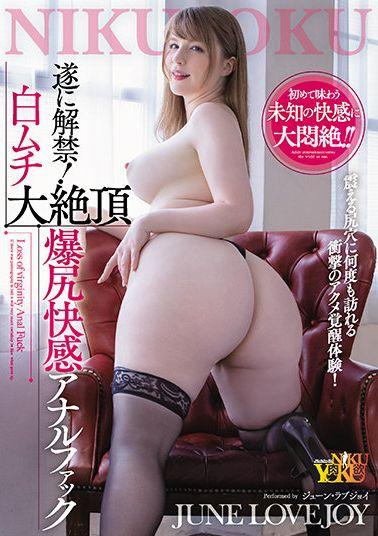 JUNY-042 Studio Fitch Finally Lifted! White Whip Big Cum Big Butt Pleasure Anal Fuck June Lovejoy