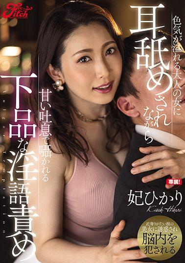 JUFE-324 Studio Fitch A Vulgar Dirty Talk Whispered With A Sweet Sigh While Being Licked By An Adult Woman Full Of Sex Appeal Hikari Hime
