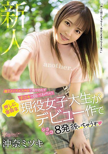 CAWD-272 Studio Kawaii An Active Female College Student Who Is Extremely Weak To Push And Pulls Out With A Handjob Without Being Able To Refuse At A Healthy Men's Esthetic Shop Will Pull Out 8 Chewy In Her Debut Work Mitsuki Okina