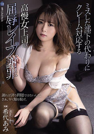 SHKD-960 Studio Attackers Humiliation Of A Proud Female Boss Who Responds To Complaints Instead Of A Subordinate Who Made A Mistake Apologize Kiyo Ami