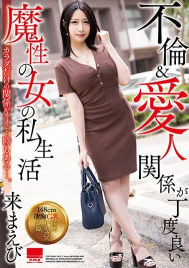 HODV-21605 Studio H.m.p Affair & Mistress Relationship Is Just Right The Private Life Of A Devilish Woman Come On