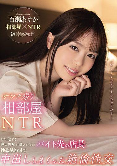 CAWD-283 Studio Kawaii Sauna Return Shared Room NTR Unequaled Sexual Intercourse With The Manager Of A Part-time Job Who Listens To His Complaints That Becomes A String Asuka Momose