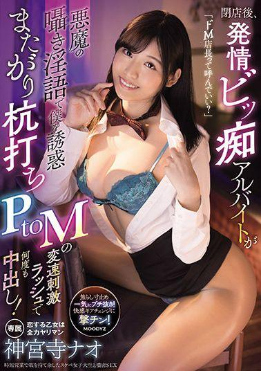 MIDE-967 Studio MOODYZ Can I Call You A De M Store Manager? After The Store Was Closed,An Estrus Bitter Part-time Job Seduced Me With A Devil's Whispering Idiom. Jinguji Nao