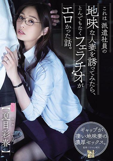 ADN-344 Studio Attackers This Is A Story That When I Invited A Sober Married Woman Of A Dispatched Employee,The Blowjob Was Ridiculously Erotic. Natsume Saiharu