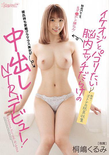CAWD-284 Studio Kawaii [Hobby: Collecting Toys For Adults] A Metamorphosis Glamorous Beauty With A Boyfriend Full Of Sex In The Brain Who Wants To Be Cool And Pucker Makes A Vaginal Cum Shot NTR Debut! Kirishima Walnut