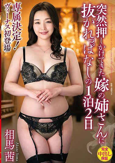 VENX-069 Studio Venus Akane Soma For 2 Days And 1 Night Left To Be Overtaken By Her Daughter-in-law's Sister Who Suddenly Pushed