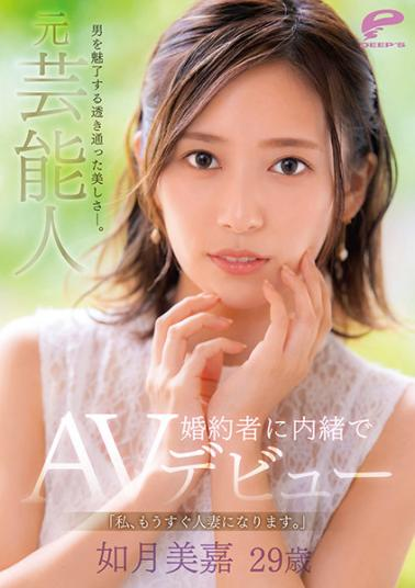 """DVDMS-708 Studio Deeps A Transparent Beauty That Fascinates Men. Former Entertainer Mika Kisaragi 29 Years Old """"I Will Soon Be A Married Woman."""" AV Debut Without Telling Her Fiancé"""