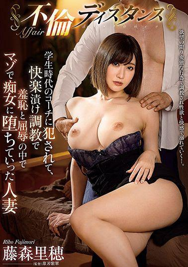 USBA-032 Studio Avs Affair Distance A Married Woman Who Was Fucked By A Coach When She Was A Student And Fell Into A Slut With Shame And Humiliation In Pleasure Pickled Training Riho Fujimori
