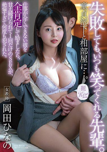 KIRE-057 Studio SOD Create A Senior Who Always Laughs Even If He Fails. In A Shared Room With A Virgin Subordinate ... When I Fully Affirmed And Encouraged Him Who Could Not Work At All,He Continued To Be Spoiled And SEX Only Once Was Violated Many Times Because It Was Too Unequaled. Hinano Okada