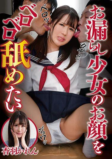 NEO-764 Studio RADIX I Want To Lick The Face Of A Leaked Girl Karen Kyouwa