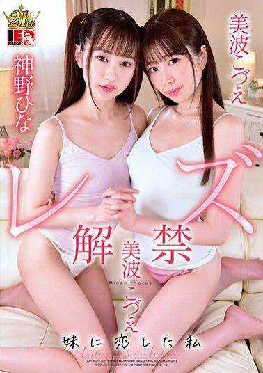 IESP-685 Studio IE NERGY Minami Kozue Lesbian Lifting-I Fell In Love With My Sister-