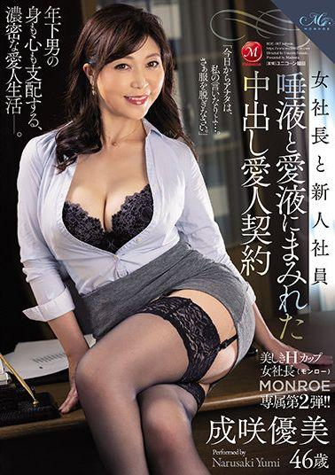 ROE-007 Studio MADONNA A Lady Boss And Her Fresh Face Employee A Creampie Lovers' Contract,Filled With Drool And Bodily Fluids Yumi Narisaki