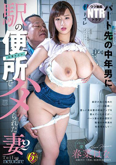 NGOD-155 Studio JET Eizo The Wife Who Got Fucked In The Toilet Of The Train Station By The Middle-Aged Guy From Her Part-Time Job,No. 2 Hana Haruna
