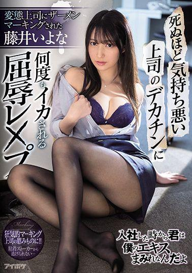 IPX-719 Studio Idea Pocket Her Boss Makes Her So Sick She Would Rather Die Than Fuck Him,But He Used His Huge Dick To Make Her Cum So Much That She Was Ashamed To Admit That She Enjoyed It Her Perverted Boss Imprinted His Semen Onto Her Iyona Fujii