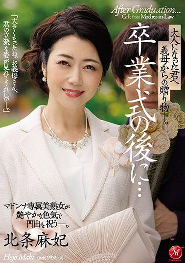 JUL-705 Studio MADONNA After The Graduation Ceremony ... Your Stepmom Is Giving You A Gift To Celebrate Your Entry Into Adulthood ... A Madonna Label Exclusive Beautiful Mature Woman Actress Is Celebrating Your Launch Into The Real World With Her Alluring Eroticism. Maki Hojo