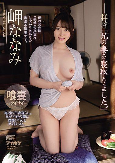 """IPX-729 Studio Idea Pocket To Whom It May Concern: """"I Slept With My Brother's Wife."""" My Sister-In-Law Is A Secret Dick-Sucking Slut. She Lives Out In The Country By The Sea. While My Brother Was Away,I Banged Her. Nanami Misaki"""