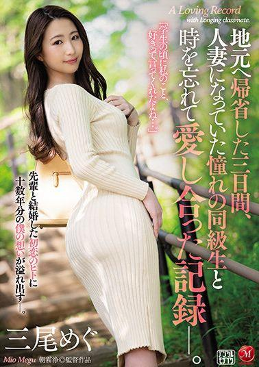 JUL-697 Studio MADONNA For 3 Days I Went Home And I Met My Former Classmate,Whom I Always Had The Hots For,But Now She Was A Married Woman,And We Transcended All Of Time To Make Love Those Entire 3 Days,And Here Is The Video Record Of That Journey. Mio Megu