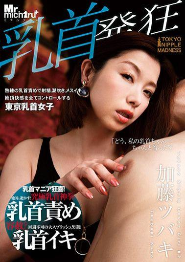 MIST-349 Studio Mr. Michiru Nipple Insanity A Nipple Girl From Tokyo Who Can Control Your Pleasure And Make You Ejaculate,Squirt,And Dry Orgasm From Her Skilled Nipple Play Tsubaki Kato