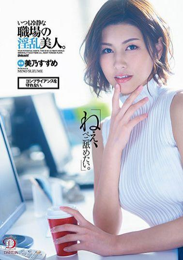"""DLDSS-025 Studio DAHLIA """"Hey,I Want To Taste Your Cock."""" She Doesn't Comply. A Beautiful Lewd Girl In A Peaceful Workplace. Suzume Mino"""