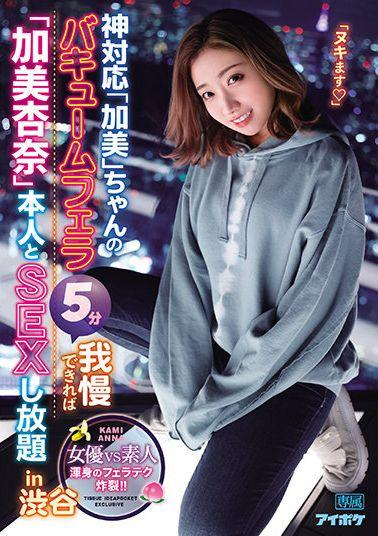 IPX-723 Studio Idea Pocket Divine Services If You Can Resist Anna Kami's Vacuum-Powered Blowjob For 5 Minutes,You Can Have All The Sex You Want With Her In Shibuya An Explosion Of Fully Devoted Blowjob Skills!!