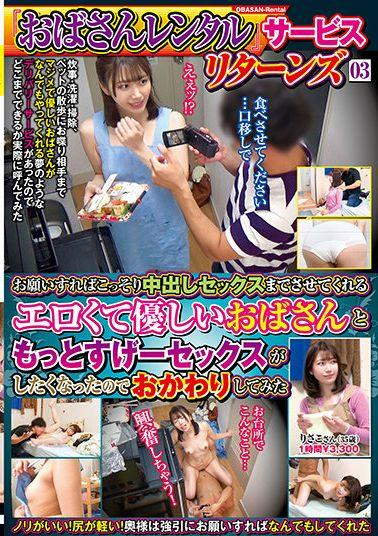 """MEKO-214 Studio Mature Woman Labo """"The Old Lady Rental"""" Service Returns 03 If You Ask This Sexy And Kind Old Lady,She'll Secretly Let You Have Creampie Sex,And I Seriously Wanted To Fuck Her Again Like Crazy,So I Asked For Second Helpings"""