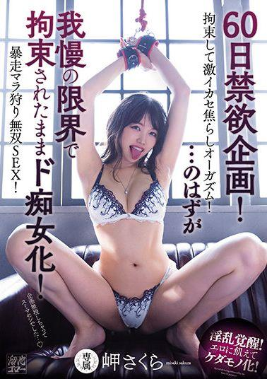MEYD-702 Studio Tameike Goro- 60-day Abstinence Project! Restrained And Intensely Irritated Orgasm! ... Should Be A Filthy Girl While Being Restrained By The Limit Of Patience! Runaway Mara Hunting Musou SEX! Cape Sakura