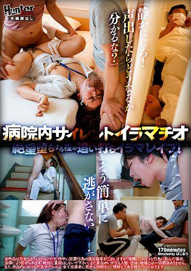 """HUNBL-060 Studio Hunter Silent Deep Throating In The Hospital """"Be Quiet! Do You Know What Happens If You Speak Out?"""" """"I Won't Let You Escape So Easily!"""""""