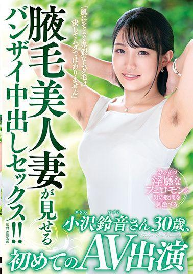 IORA-09 Studio Center Village Obvious Waste Hair Swaying In The Wind Is Never Waste Banzai Creampie Sex Shown By A Beautiful Underarm Hair Wife! Suzune Ozawa,30 Years Old,First AV Appearance