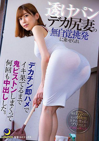 LULU-099 Studio LUNATICS She Was Put On The Unconscious Provocation Of Her Transparent Pandeka Ass Wife And Made A Vaginal Cum Shot Many Times Until She Got A Cock With A Big Cock Immediately. Sumire Kurokawa
