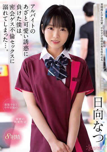 CAWD-290 Studio Kawaii I Lost The Temptation Of A Part-time Job And I Was Drowned In Secret Meeting Guess Affair Sex. Natsu Hinata