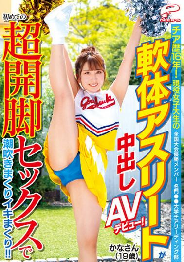 DVDMS-722 Studio Deeps National Tournament Winners Prestigious ●University Cheerleading Club Kana (19 Years Old) 16 Years Of Experience As A Cheerleader! A Soft-bodied Athlete Of An Active Female College Student Makes Her AV Debut! Squirting And Squirting With The First Super Open Leg Sex! !!
