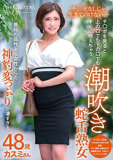 GOJU-188 Studio Isojin I Can't Live Without Ji-Po ... When I See Ji-Po, I'm A Squirting Snake Tongue Mature Woman Who Immediately Sucks In Both The Upper And Lower Mouths.