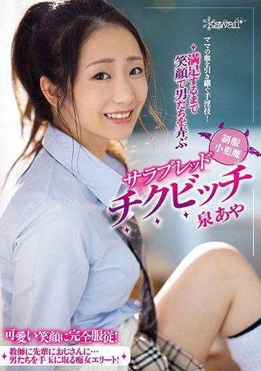 CAWD-297 Studio Kawaii Handjob Technique That Inherits Mom's Blood! Uniform Small Devil Thoroughbred Chikubitchi Izumi Aya Who Plays With Men With A Smile Until Satisfied