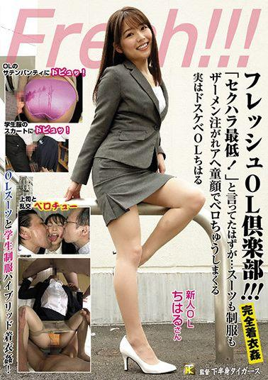 """KTB-053 Studio Kahanshin Tigers / Mousozoku Fresh OL Club! I Should Have Said """"Sexual Harassment Is The Worst!"""" ... Suits And Uniforms Are Poured With Semen And Sprinkled With A Baby Face."""