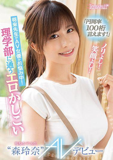 CAWD-281 Studio Kawaii I Can Say 100 Digits Of Pi! Good Smile! I'm Worried About Whether I'm A Teacher Or An AV Actress In The Future! Erotic Smart Active Female College Student'Reina Mori'AV Debut Attending The Faculty Of Science