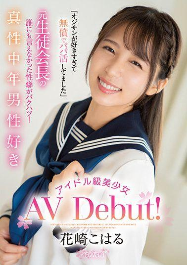 CAWD-296 Studio Kawaii I Loved The Old Man So Much That I Was Active As A Dad For Free. Intrinsic Middle-aged Male Idol-class Beautiful Girl AV Debut! Koharu Hanasaki