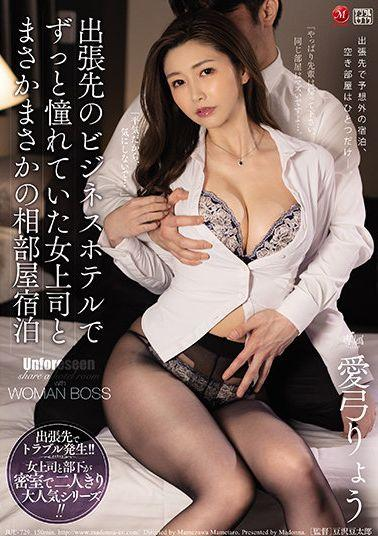 JUL-729 Studio Madonna Ryo Ayumi Stays In A Shared Room With Her Female Boss Who Has Been Longing For A Business Hotel On A Business Trip