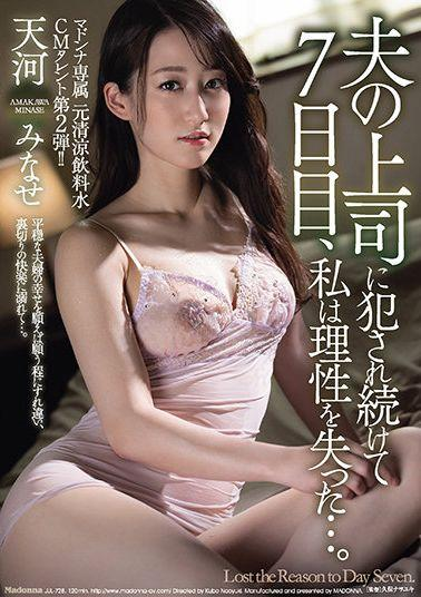 JUL-728 Studio Madonna Former Soft Drink CM Talent 2nd! On The 7th Day After Being Violated By My Husband's Boss, I Lost My Reason ... Minase Tianhe