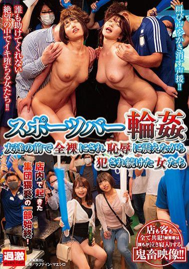 NHDTB-589 Studio Natural High Sports Bar Wheel Women Who Continued To Be Fucked While Being Naked In Front Of Friends And Trembling With Shame