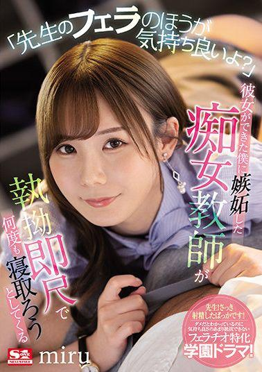 """SSIS-200 Studio S1 NO.1 STYLE Is The Teacher's Blow Job More Comfortable?"""" A Filthy Teacher Who Was Jealous Of Me Who Made Her Relentlessly Tries To Fall Asleep Many Times With An Immediate Scale Miru"""